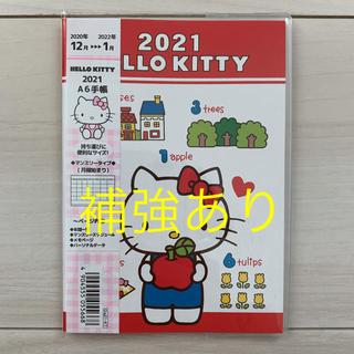ハローキティ(ハローキティ)のハローキティ 2021年A6手帳 スケジュール帳 ダイアリー サンリオ 手帳(カレンダー/スケジュール)