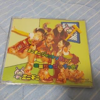 モーニングムスメ(モーニング娘。)のミニモニ。ジャンケンぴょん!CD(アイドルグッズ)