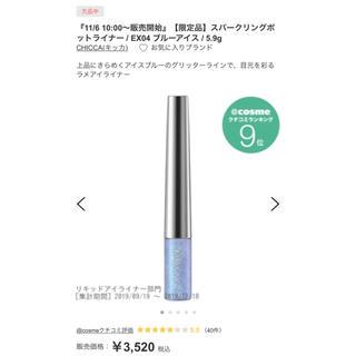 【限定品】CHICCA スパークリングポッドライナー EX04 ブルーアイズ