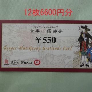 リンガーハット株主優待券6600円分(550円×12枚)(レストラン/食事券)
