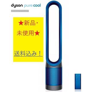 ダイソン(Dyson)の交渉可能!Dyson PureCool 空気清浄機能付ファン 扇風機 TP00(扇風機)