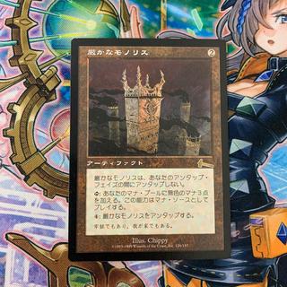 マジックザギャザリング(マジック:ザ・ギャザリング)の厳かなモノリス 日本語版 ①(シングルカード)