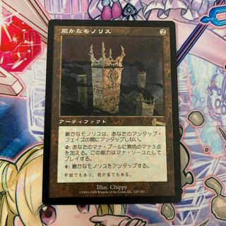 マジックザギャザリング(マジック:ザ・ギャザリング)の厳かなモノリス 日本語版 ②(シングルカード)