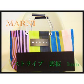 Marni -  MARNI ストライプ 底板 1mm