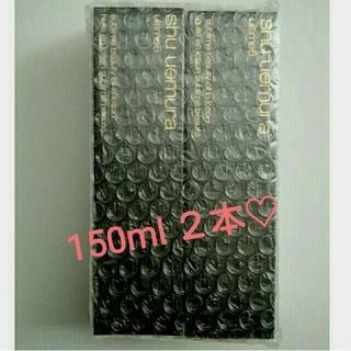 シュウウエムラ(shu uemura)のシュウウエムラ アルティム8オイルインローション 化粧水150ml 2本(化粧水/ローション)