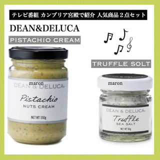 ディーンアンドデルーカ(DEAN & DELUCA)のDEAN&DELUCAトリュフ塩 ピスタチオクリーム 2点セット トリュフソルト(缶詰/瓶詰)