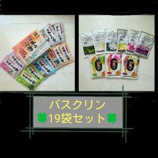 カオウ(花王)のバスクリン入浴剤 19袋セット(^^♪(入浴剤/バスソルト)