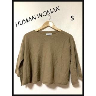 ヒューマンウーマン(HUMAN WOMAN)の♠︎HUMAN WOMAN ヒューマンウーマン♠︎(カットソー(長袖/七分))
