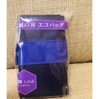 ローソン 鬼滅の刃 エコバッグ 胡蝶しのぶ(キャラクターグッズ)