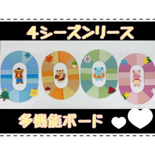 4シーズン 多機能ボード お知らせボード メモボード 写真ボード 春夏秋冬(型紙/パターン)