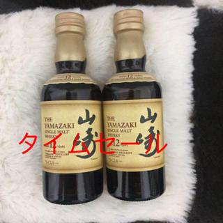 山崎12年の50mlの2本セット(ウイスキー)
