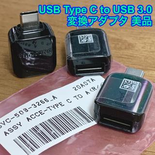 ギャラクシー(Galaxy)のUSB Type C to USB 3.0 変換アダプタ【3個セット/保証付き】(PC周辺機器)