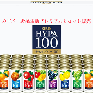 キリン(キリン)のキリン ハイパー100 (190g缶48本入り) +カゴメ野菜生活国産プレミアム(ソフトドリンク)
