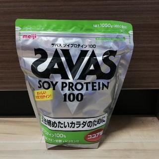ザバス(SAVAS)のザバス ソイプロテイン ココア味 1050g(プロテイン)
