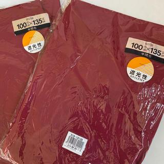 ベルメゾン(ベルメゾン)の新品 遮光カーテン2枚セット 無地 ワインレッド (カーテン)