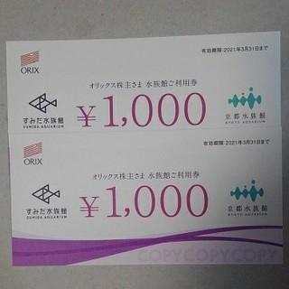 オリックスバファローズ(オリックス・バファローズ)の京都水族館 すみだ水族館 ご利用券 2枚(水族館)
