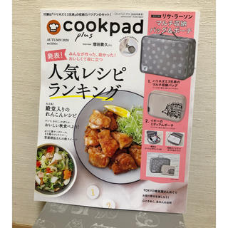 cookpad plus  2020年 10月号【雑誌のみ】(料理/グルメ)