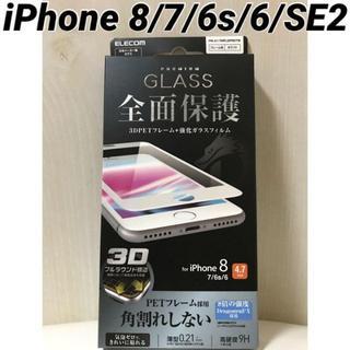 エレコム(ELECOM)のiPhone8/7/6s/6/SE2 対応 強化ガラスフィルム ドラゴントレイル(保護フィルム)