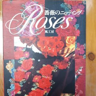 薔薇のニッティング 風工房 編み物 本(住まい/暮らし/子育て)
