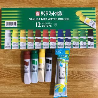 サクラクレパス(サクラクレパス)の新品未使用☆12色絵具&5本おまけ☆サクラ マット水彩 ポリチューブ (絵の具/ポスターカラー)