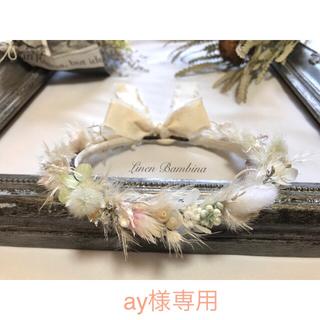 ay様専用(ニューボーン用花かんむり❁⃘*.゚)(ドライフラワー)