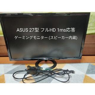 エイスース(ASUS)のASUS VX278 27型フルHDゲーミングモニター(PC周辺機器)