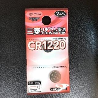ミツビシ(三菱)のボタン電池 CR1220 2個入り(その他)