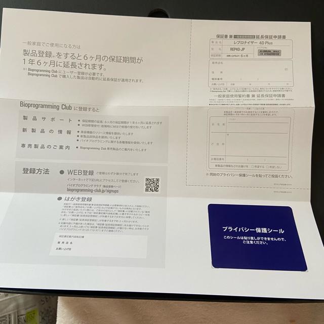 Lumiere Blanc(リュミエールブラン)のヘアビューザー4Dプラス★レプロナイザー スマホ/家電/カメラの美容/健康(ドライヤー)の商品写真