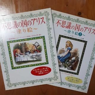 不思議の国のアリス塗り絵2冊セット(アート/エンタメ)