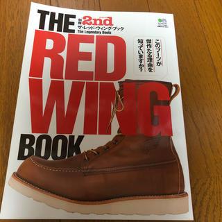 別冊2nd レッドウイングブック