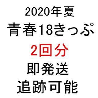 青春18きっぷ 2回分 即発送 送料無料 青春18切符 2回 2日 2日分(鉄道乗車券)