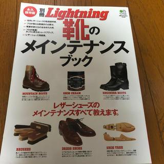 別冊ライトニング 靴メンテナンス特集