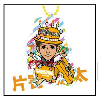 ジェネレーションズ(GENERATIONS)の片寄涼太 BIRTHDAY クリアチャーム(ミュージシャン)