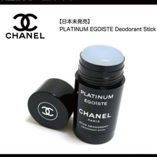 シャネル(CHANEL)の【CHANEL】プラチナムエゴイストデオドラントスティック(制汗/デオドラント剤)