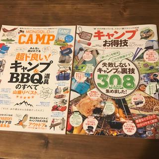コールマン(Coleman)のキャンプ 雑誌 2冊 セット(趣味/スポーツ/実用)