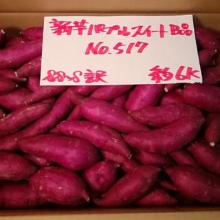 超お得!! 訳あり☆限定品☆ほくほく甘い新芋パープルスイートB品約6Kです。(野菜)