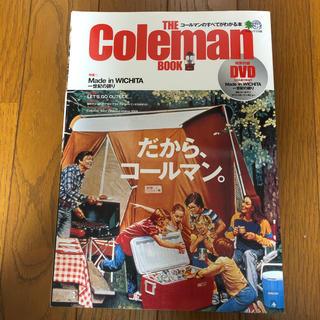 コールマン(Coleman)のコールマン ブック(趣味/スポーツ/実用)