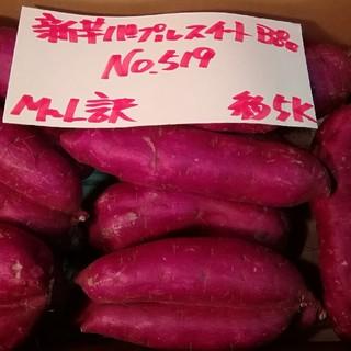 超お得!! 訳あり☆限定品☆ほくほく甘い新芋パープルスイート約5Kです。(野菜)
