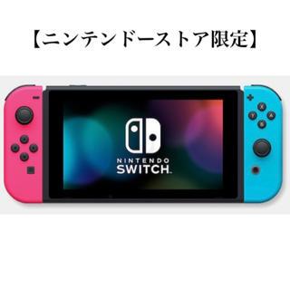 ニンテンドースイッチ(Nintendo Switch)の【限定品】(再)Nintendo Switch本体  ネオンピンク/ネオンブルー(家庭用ゲーム機本体)