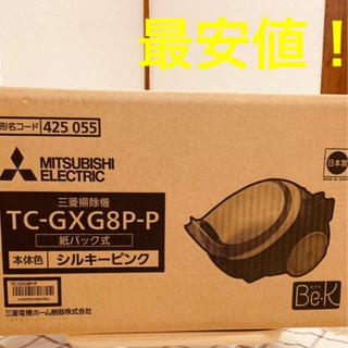 ミツビシ(三菱)の新品未使用!三菱掃除機 Be-k TC-GXG8P (掃除機)