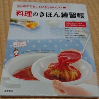 料理のきほん練習帳 はじめてでも、とびきりおいしい(料理/グルメ)