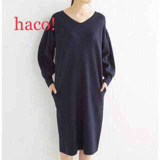 ハコ(haco!)の【美品】オーガニック綿 ニットワンピース(ひざ丈ワンピース)