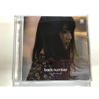 バックナンバー(BACK NUMBER)のハッピーエンド(初回限定盤)back number(ポップス/ロック(邦楽))