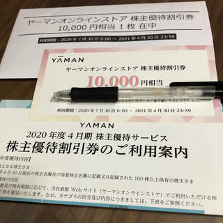 ヤーマン(YA-MAN)の⭐︎もり様専用⭐︎(ショッピング)