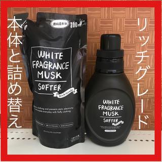 ホワイトムスク リッチグレード 柔軟剤 詰替 セット(洗剤/柔軟剤)