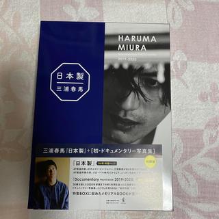 ワニブックス(ワニブックス)の三浦春馬『日本製』+『初・ドキュメンタリー写真集』(男性タレント)