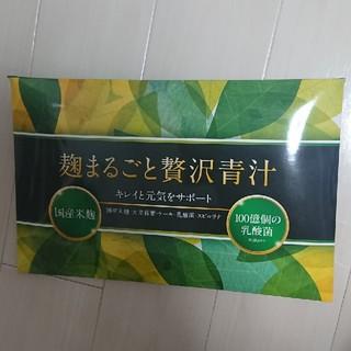 【即購入OK】麹まるごと贅沢青汁(青汁/ケール加工食品)