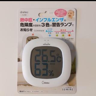 デジタル温度計 ドリテック ルミール 湿度計 熱中症(その他)