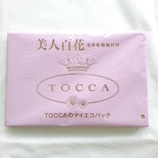 トッカ(TOCCA)の新品未使用 美人百花 2020年9月号《特別付録》TOCCA(トッカ)エコバッグ(エコバッグ)