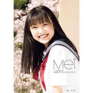 モーニングムスメ(モーニング娘。)の山﨑愛生(モーニング娘。'20)ファーストビジュアルフォトブック『Mei』(アイドルグッズ)